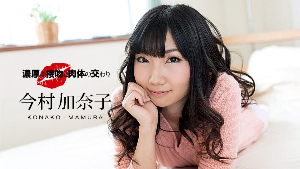 濃厚な接吻と肉体の交わり 今村加奈子 お姉さんの下着のなか | ランジェリークィーン