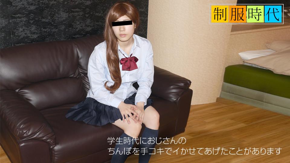 制服時代 手コキ上手の美乳女子高生とバイブとハメ撮りに成功!